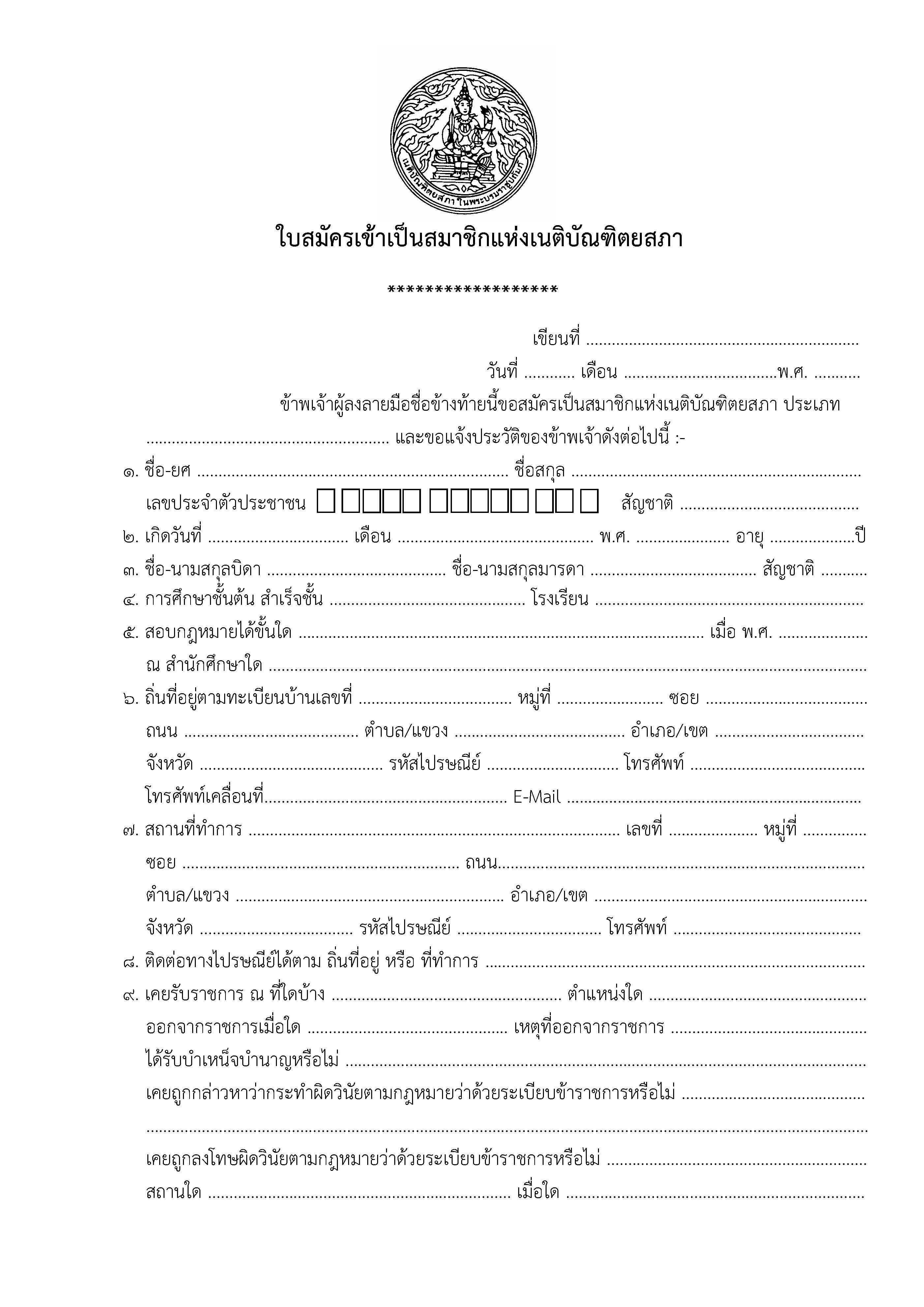 bai_sa_mak_rasa_ma_chik_01_Page_1
